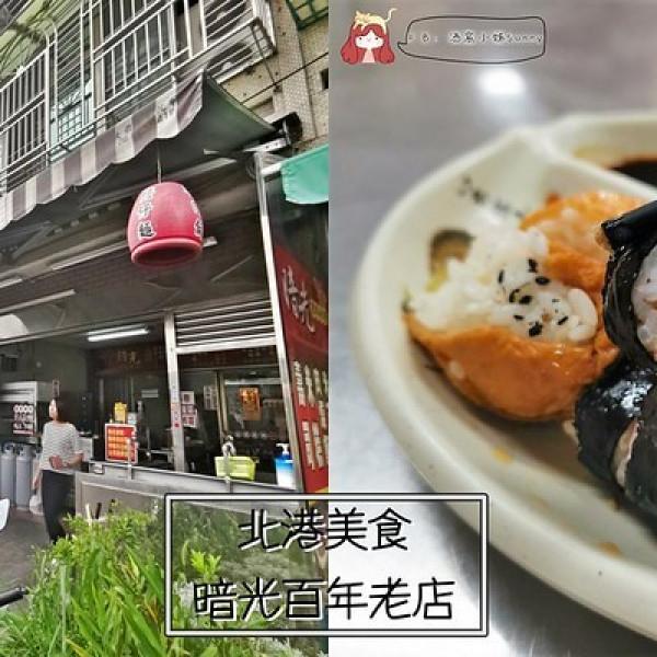 雲林縣 餐飲 夜市攤販小吃 暗光百年老店