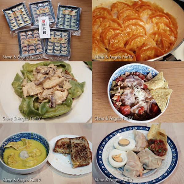 桃園市 餐飲 中式料理 心玥水餃