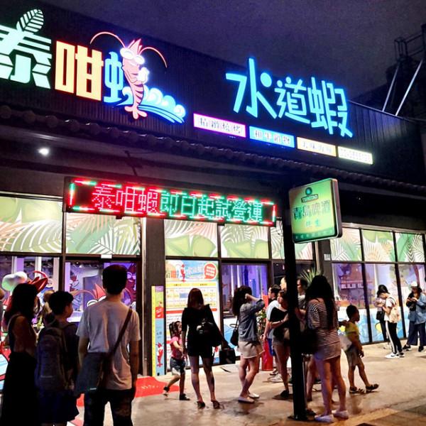 桃園市 美食 餐廳 餐廳燒烤 燒烤其他 泰咁蝦水道蝦吃到飽