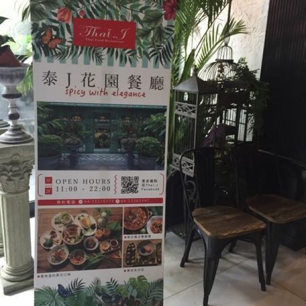 台中市 美食 餐廳 異國料理 泰式料理 泰.J花園餐廳
