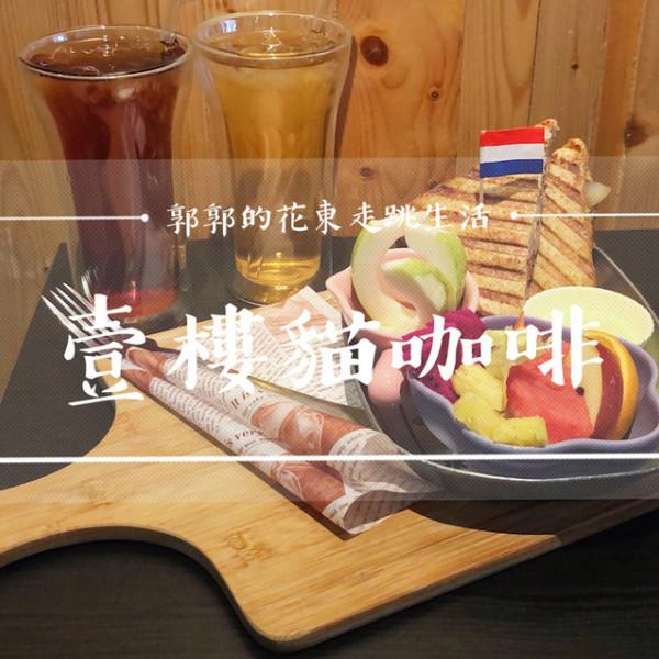 花蓮縣 美食 餐廳 咖啡、茶 咖啡、茶其他 First Floor Caf'e壹樓貓咖啡