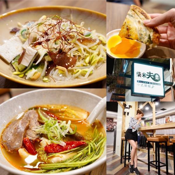 新北市 美食 餐廳 中式料理 麵食點心 淡水美食 淡水老街 柴米夫妻中式麵館