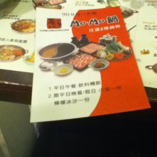 台北市 美食 餐廳 火鍋 火鍋其他 Mo-Mo-Paradise (復興店)