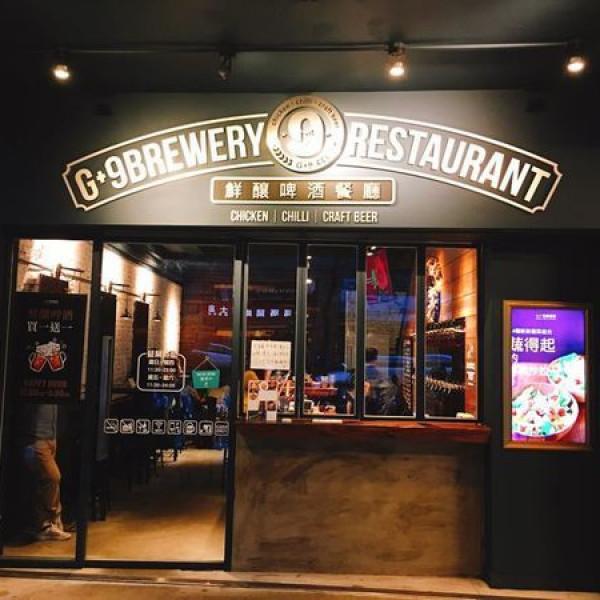 新北市 美食 餐廳 異國料理 板橋美食G+9鮮釀餐廳三民店