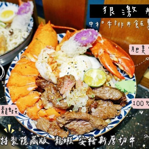 新北市 美食 餐廳 異國料理 日式料理 狠激丼