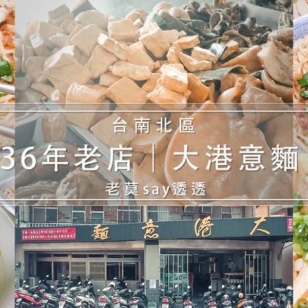 台南市 美食 餐廳 中式料理 麵食點心 大港意麵