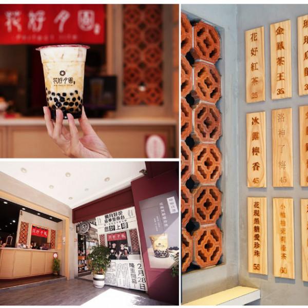 台南市 美食 餐廳 飲料、甜品 飲料專賣店 花好月圓 台南金華店