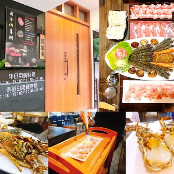 台北市 美食 餐廳 火鍋 涮涮鍋 幕間一鍋炙燒火鍋專賣店
