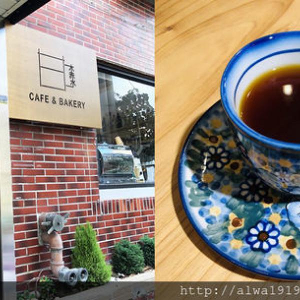 新竹市 美食 餐廳 咖啡、茶 咖啡館 甘木赤水咖啡館