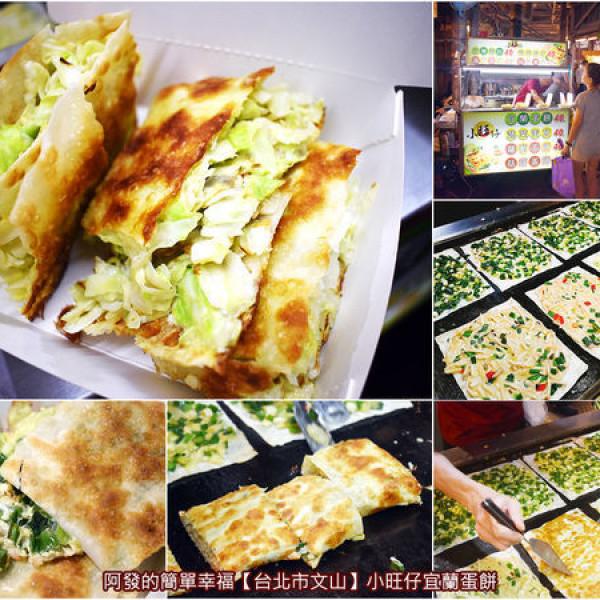 台北市 美食 攤販 包類、餃類、餅類 小旺仔宜蘭蛋餅