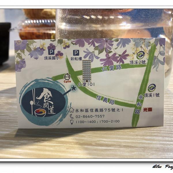 新北市 餐飲 韓式料理 食間道