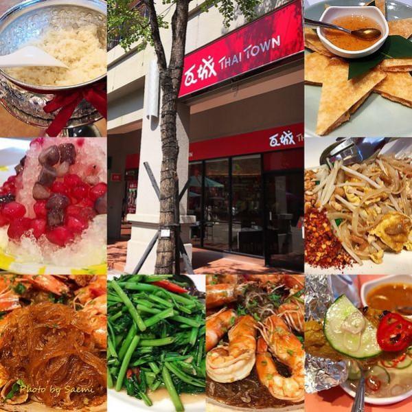 高雄市 餐飲 泰式料理 瓦城泰國料理大魯閣店