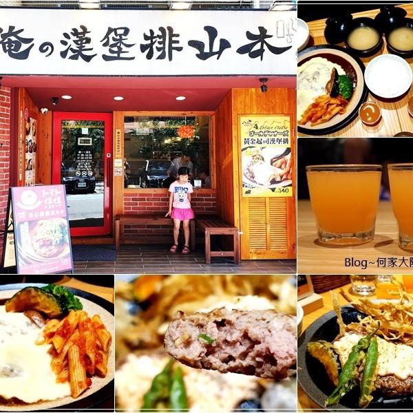 台北市 美食 餐廳 異國料理 日式料理 山本漢堡排