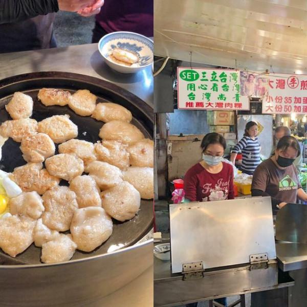 台南市 美食 攤販 台式小吃 大灣李煎粿