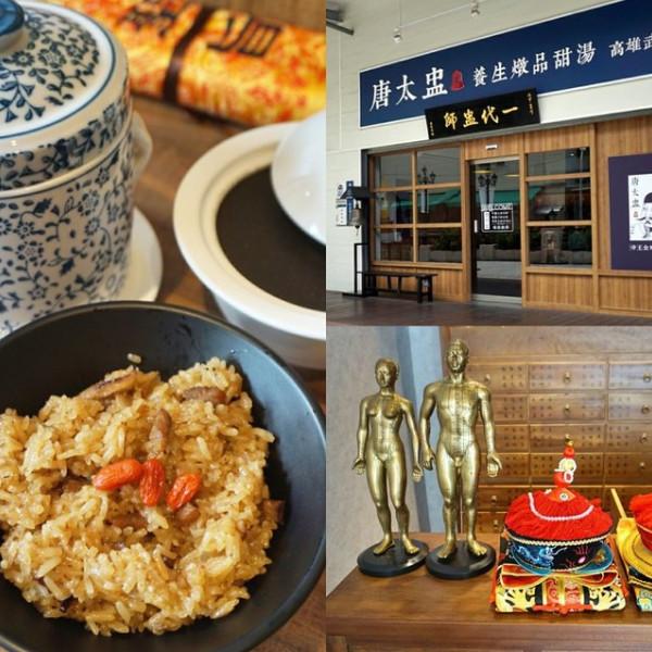 高雄市 美食 餐廳 中式料理 中式料理其他 唐太盅養生燉品甜湯-高雄武聖店