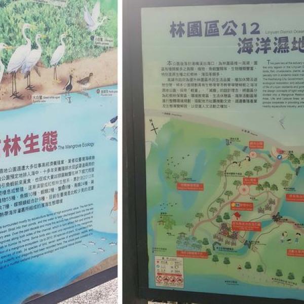 高雄市 休閒旅遊 景點 公園 林園海洋濕地公園