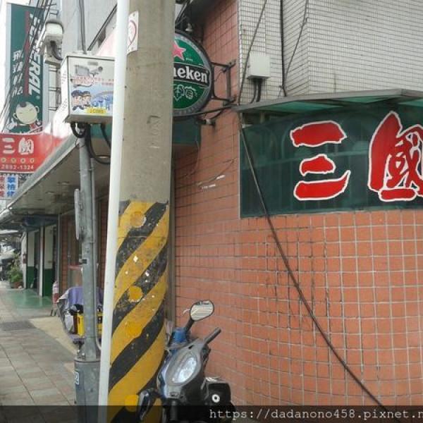 台北市 美食 餐廳 中式料理 台菜 三國台菜餐廳