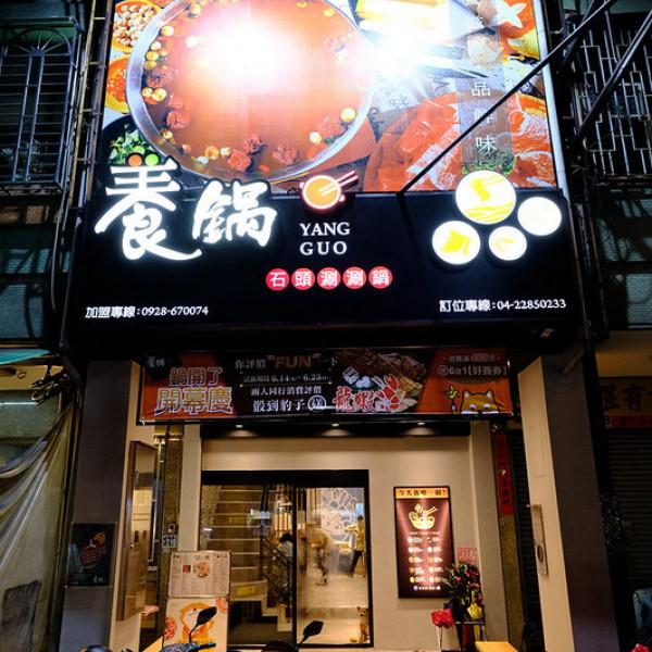 台中市 美食 餐廳 火鍋 養鍋 Yang Guo石頭涮涮鍋