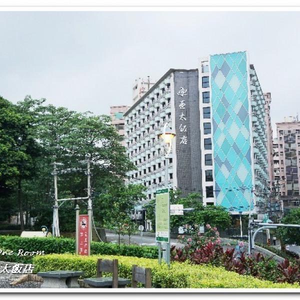 新北市 休閒旅遊 住宿 觀光飯店 亞太飯店 (旅館243號) Asia Pacific Hotel 亜太ホテル