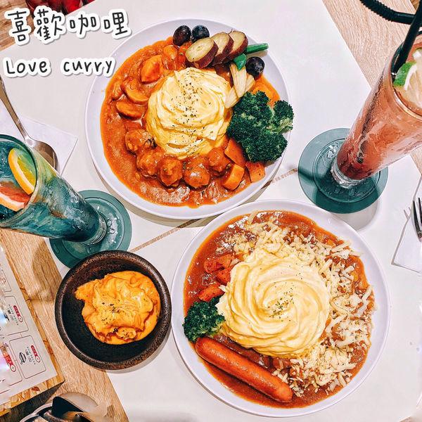 新北市 美食 餐廳 異國料理 異國料理其他 喜歡咖哩 Love Curry