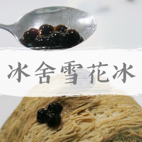 花蓮縣 餐飲 飲料‧甜點 冰店 冰舍雪花冰