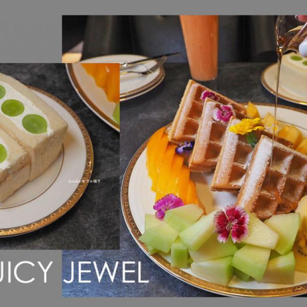新北市 美食 餐廳 飲料、甜品 飲料、甜品其他 Juicy Jewel 就是這精品水果