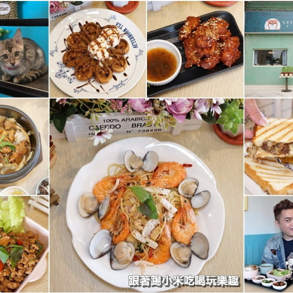 新竹縣 美食 餐廳 異國料理 義式料理 多麗幸福小館