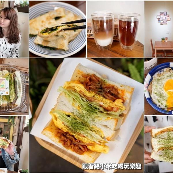 新竹市 餐飲 早.午餐、宵夜 早午餐 米庫燒肉蛋吐司早午餐