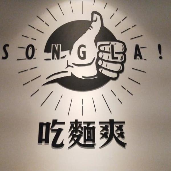 台北市 餐飲 中式料理 春熙巷川麵堂