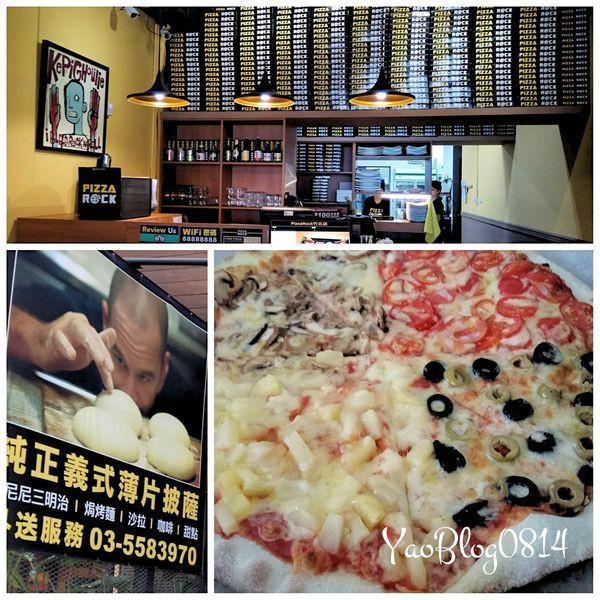 新竹縣 餐飲 義式料理 Pizza Rock 竹北店