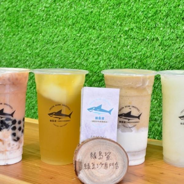 高雄市 美食 餐廳 飲料、甜品 飲料專賣店 綠島鯊 綠豆沙牛奶專賣店