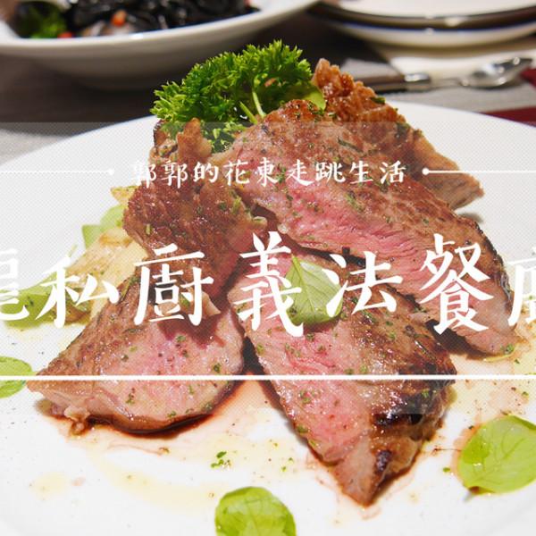 花蓮縣 美食 餐廳 異國料理 義式料理 龍私廚義法餐廳Aaron Kitchen