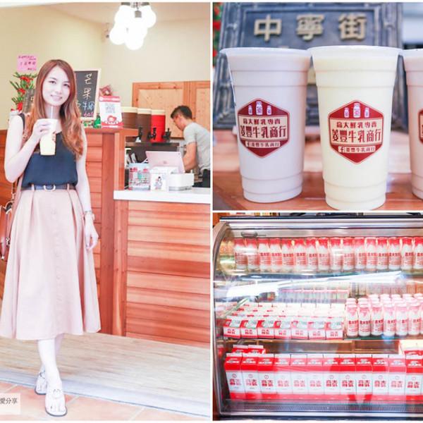 桃園市 美食 餐廳 飲料、甜品 飲料專賣店 菱豐牛乳商行-桃園藝文店