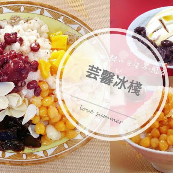 台南市 美食 餐廳 飲料、甜品 芸馨冰棧