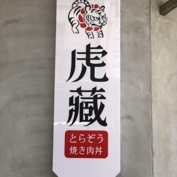 桃園市 美食 餐廳 異國料理 日式料理 虎藏燒肉丼食所