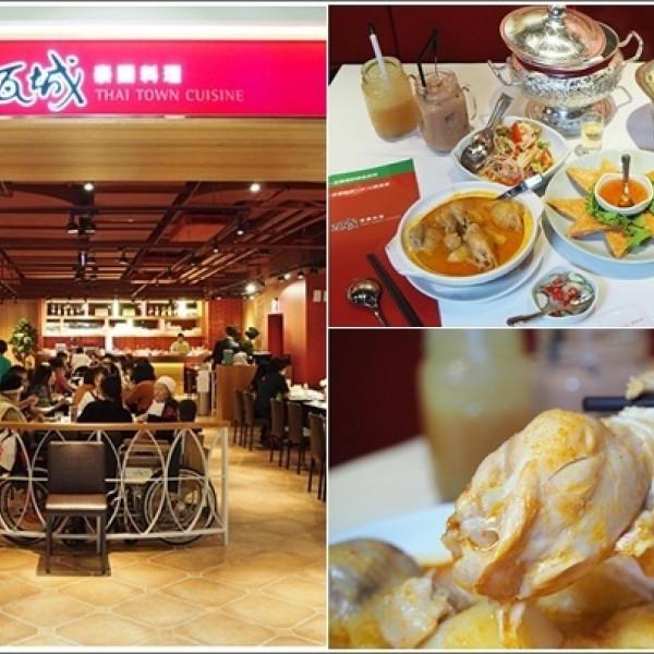 桃園市 美食 餐廳 異國料理 泰式料理 瓦城泰國料理(林口環球A8店)