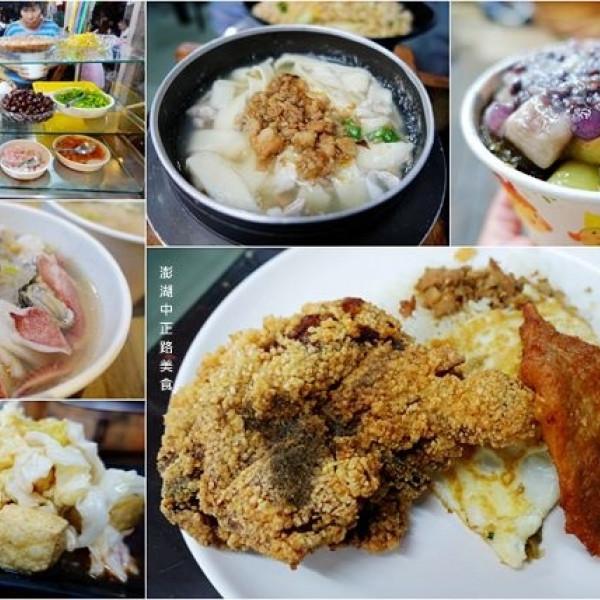 澎湖縣 美食 餐廳 中式料理 澎湖中正路美食