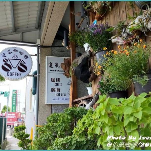 桃園市 美食 餐廳 咖啡、茶 追風咖啡館