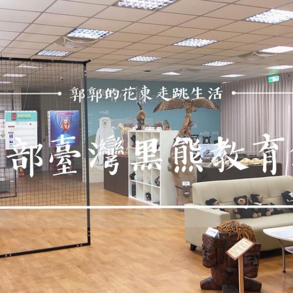 花蓮縣 休閒旅遊 景點 博物館 東部臺灣黑熊教育館