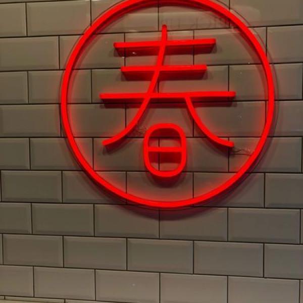 桃園市 美食 餐廳 飲料、甜品 飲料專賣店 春陽茶事-中壢店