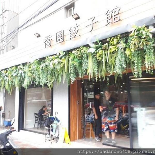 台北市 美食 餐廳 中式料理 台菜 喬園餃子館(喬園3店)