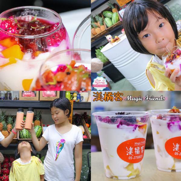 嘉義市 美食 餐廳 飲料、甜品 渼橘客新鮮果優格專賣店