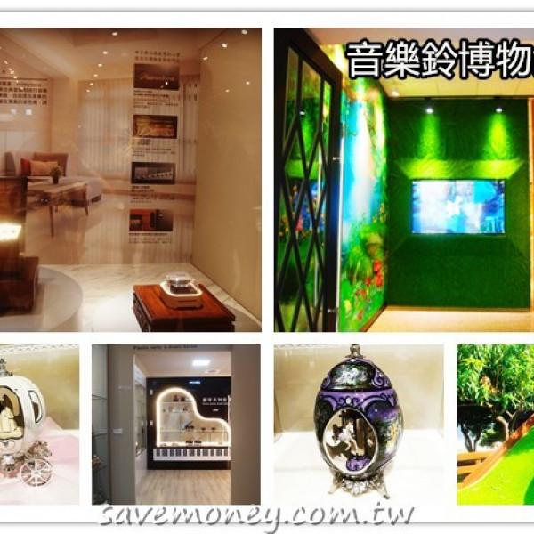台中市 休閒旅遊 景點 博物館 台灣現代音樂鈴博物館