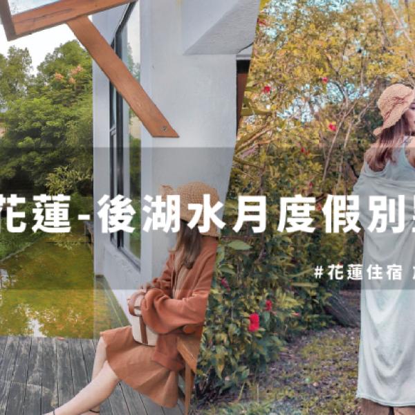 花蓮縣 休閒旅遊 住宿 民宿 後湖水月渡假別墅民宿 (民宿1290號) Hou Hushui Yue Du Jia Homestay