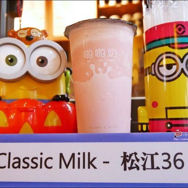 台北市 美食 餐廳 飲料、甜品 飲料專賣店 Classic Milk-松江36
