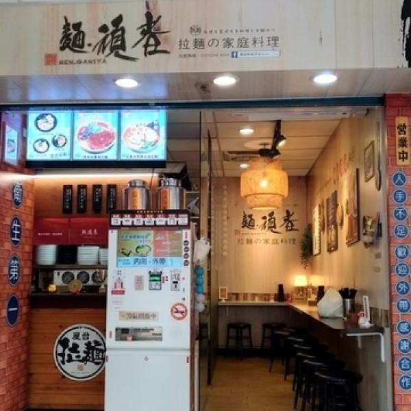 台北市 美食 餐廳 異國料理 日式料理 麵頑者
