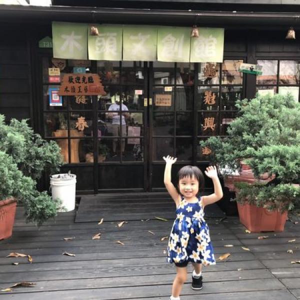 嘉義市 休閒旅遊 景點 古蹟寺廟 檜意森活村Hinoki Village