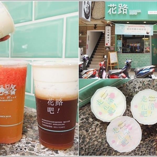桃園市 美食 攤販 冰品、飲品 花路手作飲