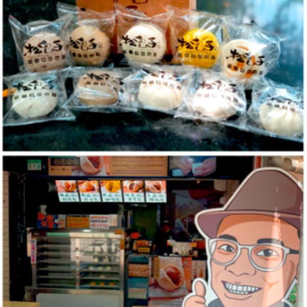 台北市 美食 餐廳 中式料理 麵食點心 松包子 西門店