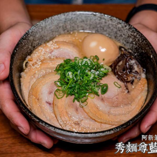 台中市 美食 餐廳 異國料理 日式料理 秀麵尊